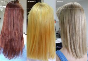 Выведение красно-рыжего цвета в блонд.