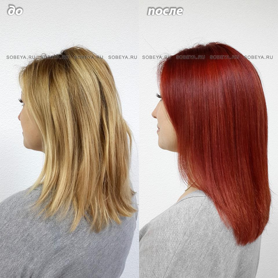 Девушка Огонь Окрашивание волос в ярко рыжий цвет
