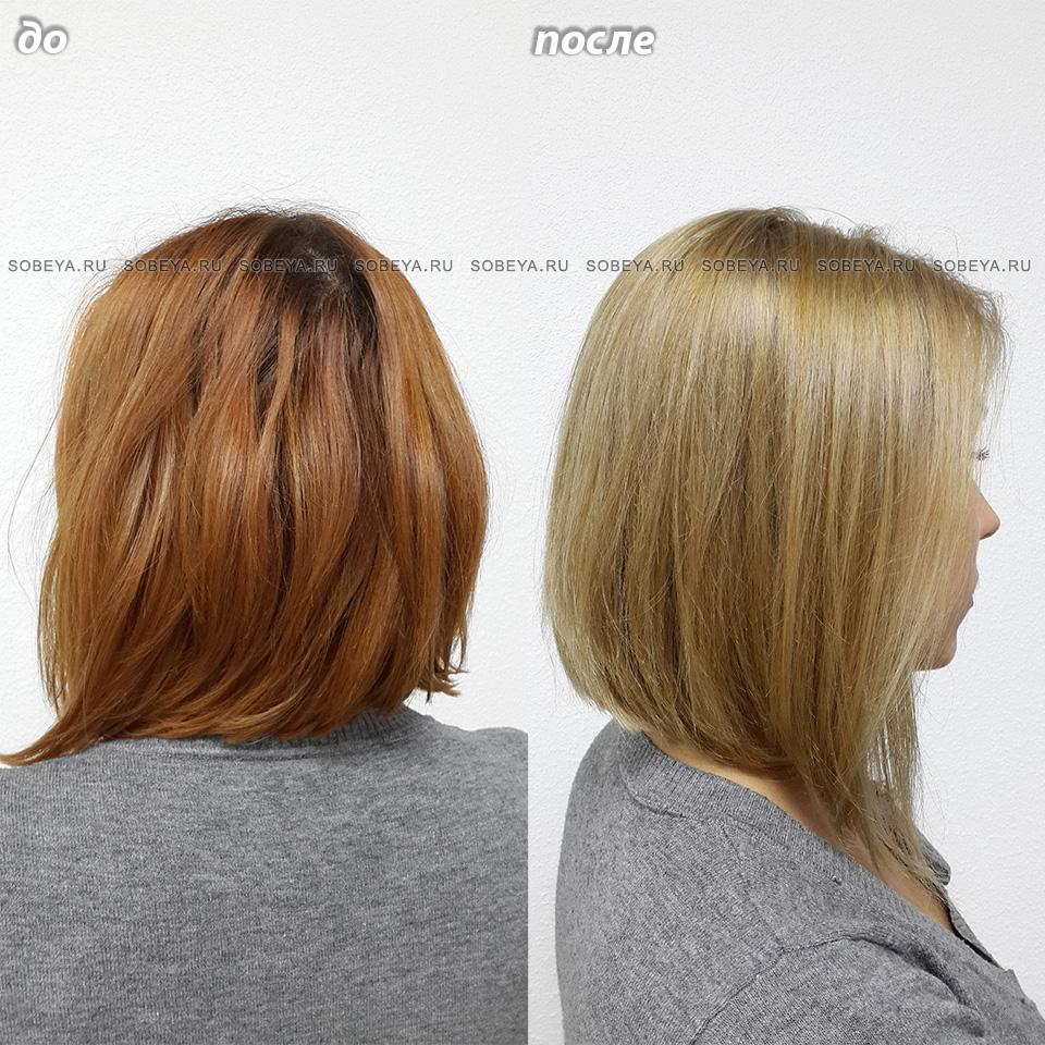 Окрашивание выведение темного цвета волос Из рыжего в золотистый