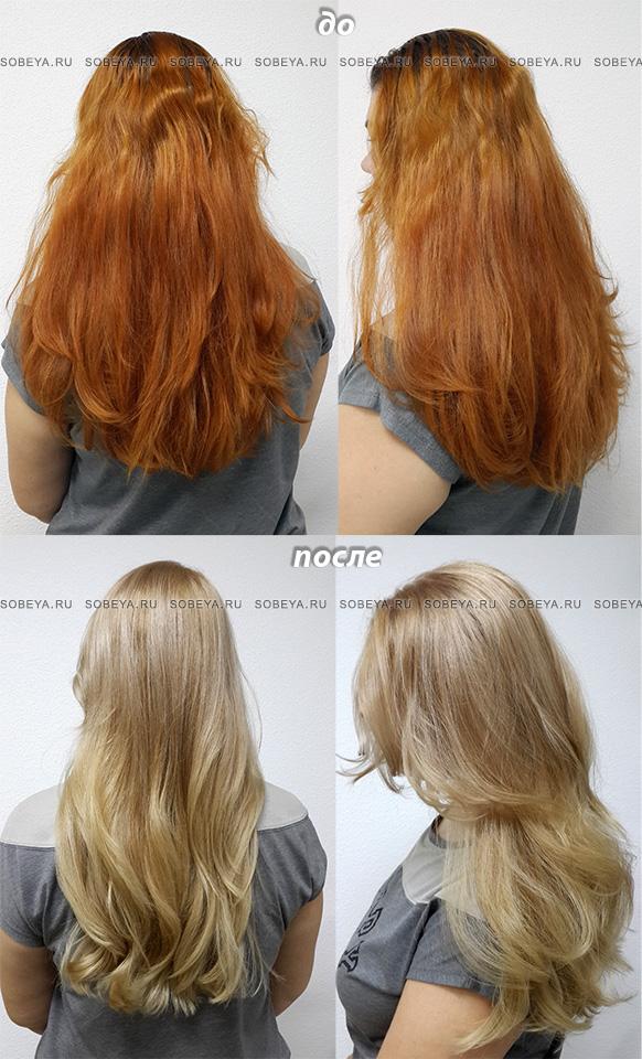 Окрашивание волос из рыжего в блонд