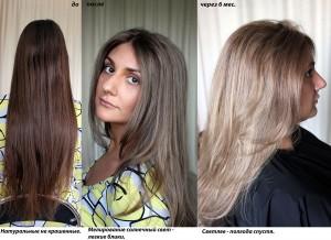 Смена образа. Осветление волос.