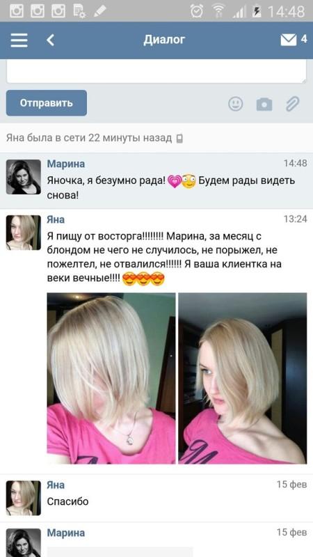 Отзыв осветление волос